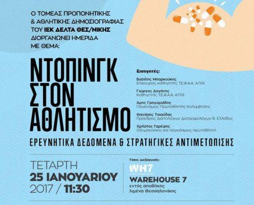 Χρήση αναβολικών στον αθλητισμό-Διατροφολόγοι Θεσσαλονίκη