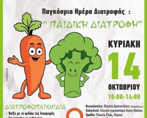 εδδε για την παγκόσμια ημέρα διατροφής