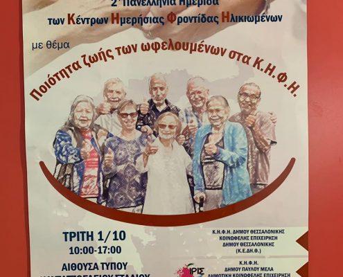 ομιλία για την παγκόσμια ημέρα ηλικιωμένων